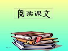 《第一场雪》教学课件【人教课标版 五年级】 语文