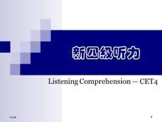 新英语四级考试cet-4听力讲座教学幻灯片