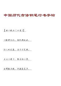 中国历代古诗钢笔行书字帖3