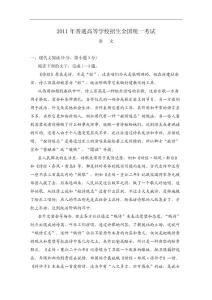 2011年高考试题——语文(新课标卷)word版