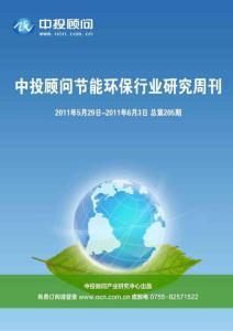 中投顾问节能环保行业研究周刊(2011年5月29日-6月3日)