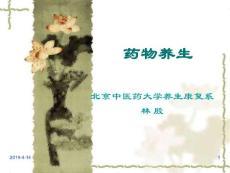 中国式的药物调理养生方法