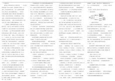 2014年最新版自考财务管理学(00067)复习资料考试专用
