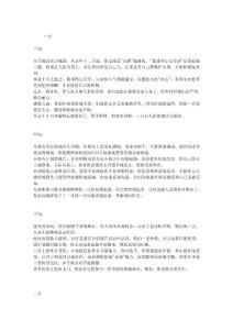 【最新编排】唐立淇2011年星座运势完整版-天枰座
