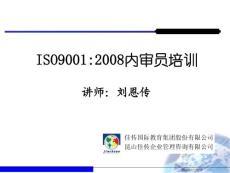 昆山佳传企业管理咨询有限公司ISO9001:2008内审员培训讲义