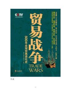 《贸易战争》500年全球贸易进化史