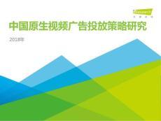 行业研究报告.2018年中国原生视频广告投放策略白皮书