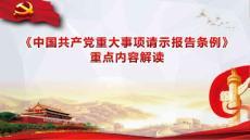 《中国共产党重大事项请示报告条例》重点内容解读