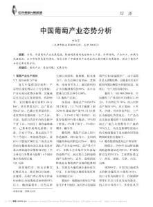 中国葡萄产业态势分析
