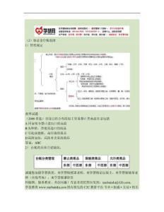 2010年报关员考试重难点预习讲义第三章(2)下载.