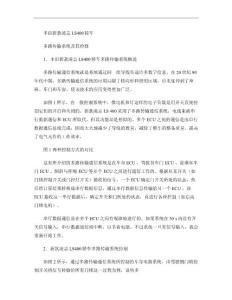 丰田新款凌志LS400轿车多路信息传输系统及其检修.