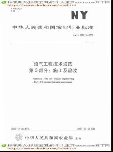 【NY农业行业标准】NYT 1220.3-2006 沼气工程技术规范第3部分:施工及验收