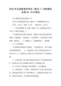 20XX年注册税务师考试《税法I》冲刺模拟试卷(6)-中大网校