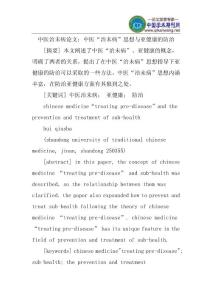 """中医治未病论文:中医""""治未病""""思想与亚健康的防治"""