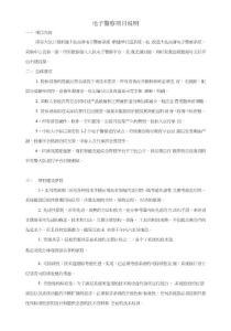 阳谷县黄河路、金河路信号灯及电子警察采购及安装项目监理技术参数.docx