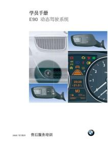 宝马E90学员手册-动态驾驶系统