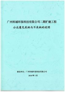 广州市科城环保科技有限公司二期扩建工程公众参与意见采纳与不采纳的说明