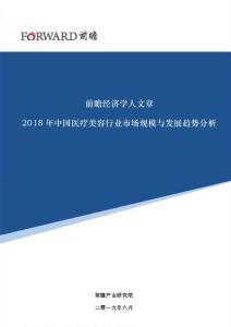 2018年中国医疗美容行业市场规模与发展趋势分析