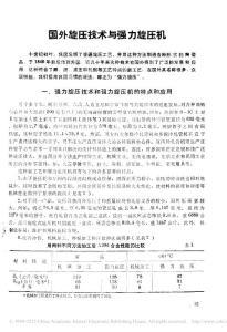 国外旋压技术与强力旋压机
