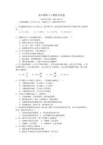 高中物理3-3模块考试卷