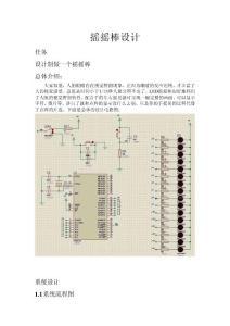 89C52单片机摇摇棒设计报告