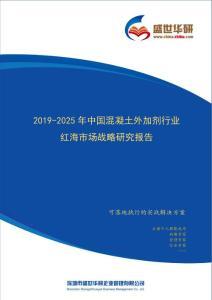 【完整版】2019-2025年中国混凝土外加剂行业红海市场战略研究报告