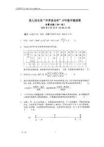 第九届华罗庚金杯少年邀请赛决赛试题