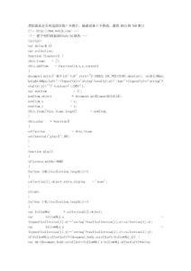 实用网页制作代码锦集