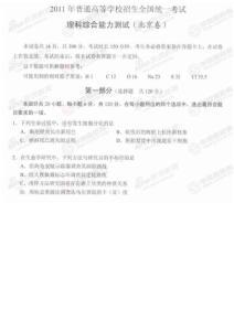 2011年北京市高考试卷