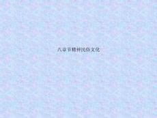 八章节精神民俗文化_775_673