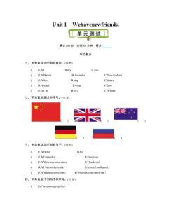 人教精通版小学英语五年级上册第一单元检测试题及答案(附MP3听力录音)