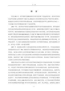NEC单片机实验指导书