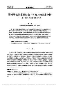影响转轨国家银行业FDI流..