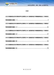 2020年湖南科技大学计算机科学与工程学院824C语言程序设计与数据结构综合之C程序设计考研仿真模拟五套题