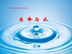 《生命与水》