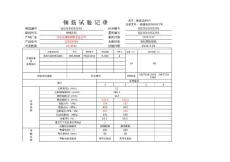 自动计算钢筋报告和记录