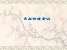 高原保健ppt精選課件