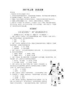 2007年上海 历史试卷