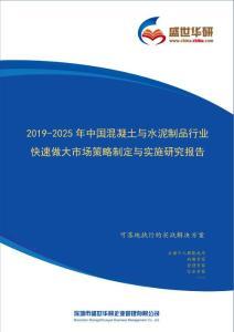 【完整版】2019-2025年中国混凝土与水泥制品行业快速做大市场规模策略制定与实施研究报告