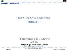 止痛类产品市场调查报告(PPT 43页)