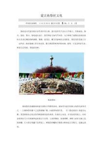 蒙古祭祀文化