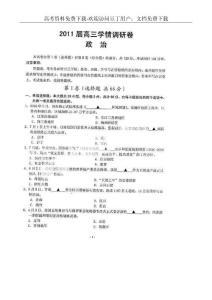 江苏省南京师大附中2011届高三学情调研卷