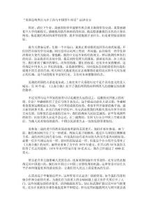 v4t[演讲致辞]奥巴马上海演讲中文