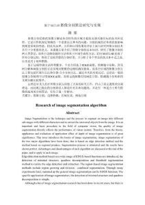 毕业设计(论文)- 基于MATLAB图像分割算法研究与实现