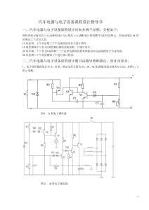 汽车电器与电子设备课程设计指导书