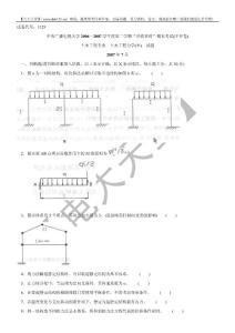 电大 土木工程力学 本科 考试真题 试卷 200707
