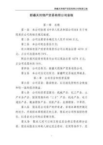 新疆天然物产贸易有限公司制度汇编1