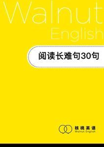 GRD托福考试资料之【原创】阅读长难句30句