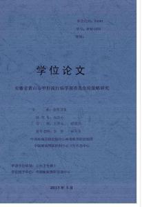 安徽省黄山市甲肝流行病学调查及免疫策略研究