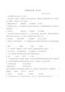 吉林省长春市铁南片2020届九年级上学期第一次月考历史试题